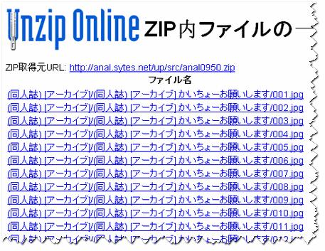 Unzip Online 解壓縮線上的Zip檔@ 哈燒部落:: 痞客邦::