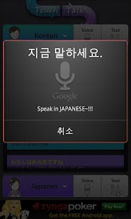 Real-time translator-TouchTalk - screenshot thumbnail