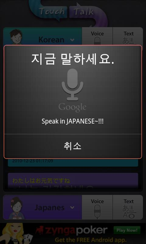 Real-time translator-TouchTalk - screenshot