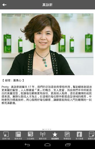 【免費生活App】Pretty Hair Salon-APP點子