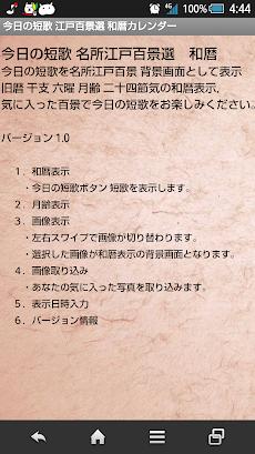 今日の短歌 名所江戸百景選 和暦カレンダーのおすすめ画像5