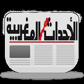 جريدة الأحداث المغربية