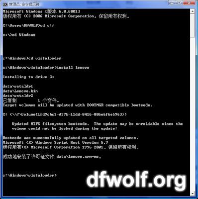 成功激活Windows Vista Ultimate