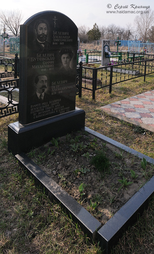 пам'ятник родині Білевичів