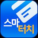 스마터치(교통카드잔액조회/충전/결제/NFC) icon