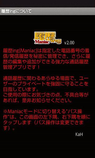 履歴ing [Maniac]VerUp版