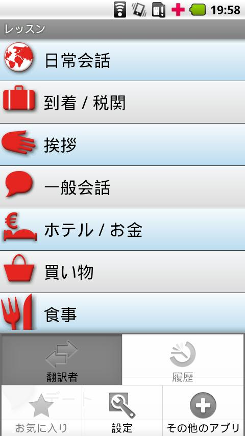 Japanese - English (USA)- screenshot