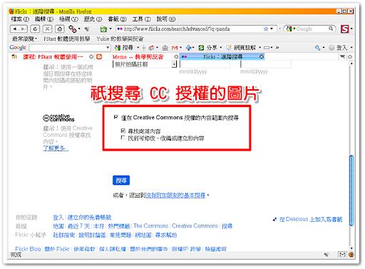 搜尋創用 CC 授權且允許用於商業的相片