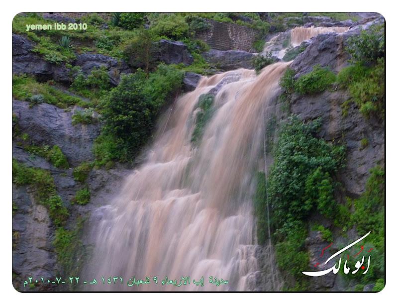 11 شلالات نياجرا إب صيف  شلالات اليمن السعيد  خيال