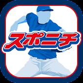 スポニチプロ野球速報2014