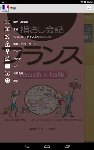 無料旅游Appの指さし会話 フランス フランス語 touch&talk|記事Game