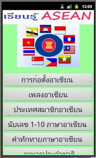 เรียนรู้ Learn ASEAN ภาษาไทย