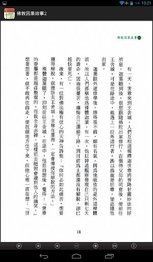 佛教因果故事2(L048 中華印經協會.台灣生命電視台)|玩教育App免費|玩APPs