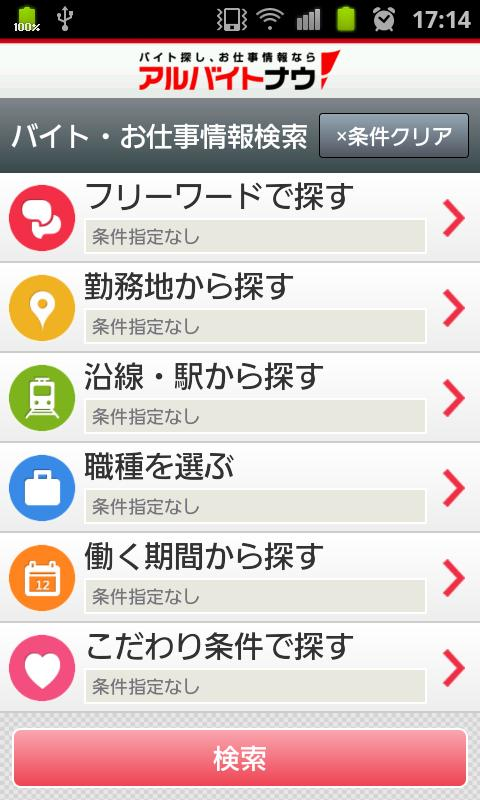 アルバイト探し、求人情報ならアルバイトナウ!- screenshot