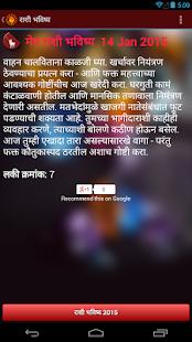 Marathi kundli Match machen Software kostenlos herunterladen