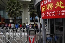 中国工人薪资涨幅低于预期