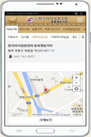 한국외식업중앙회충북영동지부