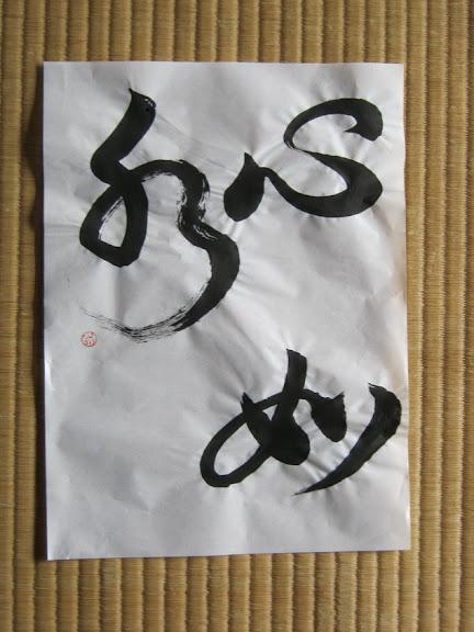 Shin Jo Sui - sosho