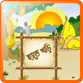 হাতে খড়ি (Bangla Alphabet)
