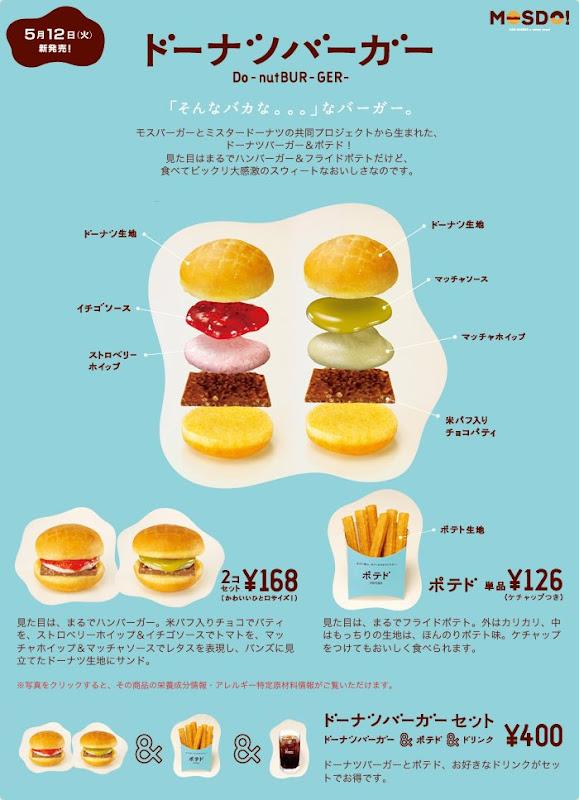 Mister Donut MOSDO menu モスド and ポテド
