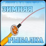 Зимняя Рыбалка 3Д