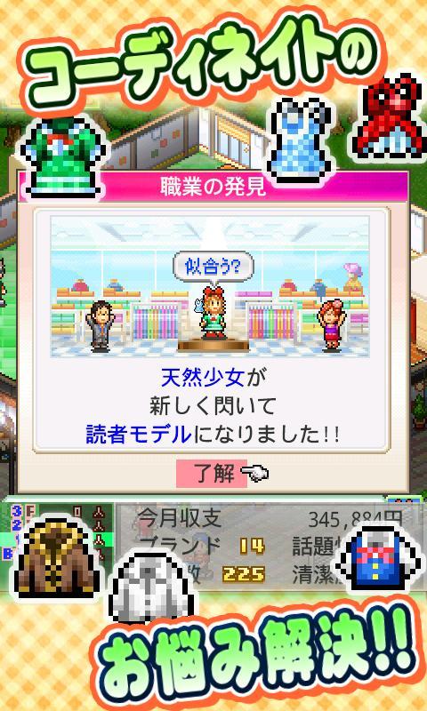 【体験版】アパレル洋品店 Lite screenshot #3