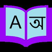 বাংলা ডিকশনারি English/Bangla