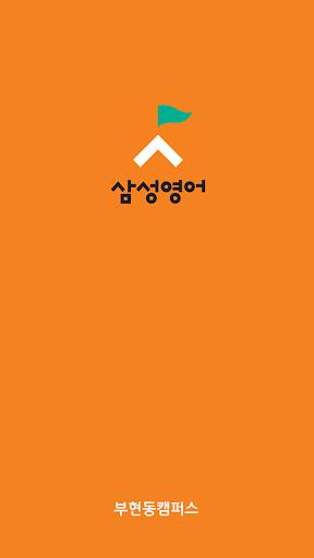 부현동캠퍼스 에듀스쿨플러스 부현동초 계산중 계수중