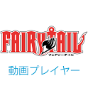 FAIRY TAIL Japanese Animetion icon