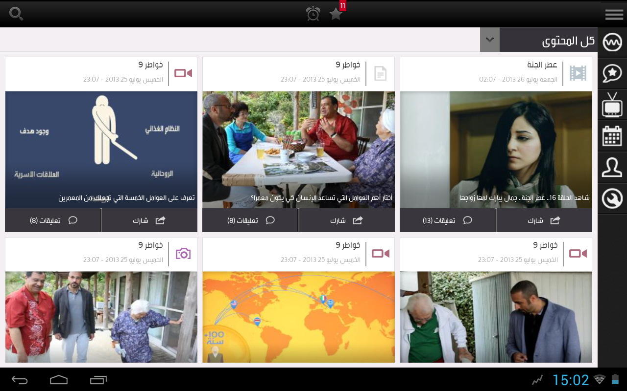 MBC NOW - Android Apps on Google Play1280