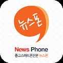중고폰매입 뉴스폰 icon
