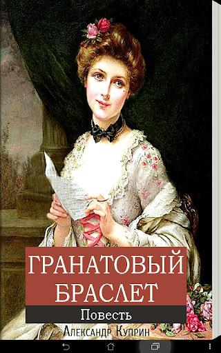 Гранатовый браслет А. Куприн