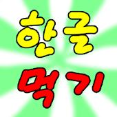 한글먹기(유아 게임형식 자음,모음,낱말 교육 어플)