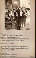 Screenshot of Горе от ума. А.С.Грибоедов