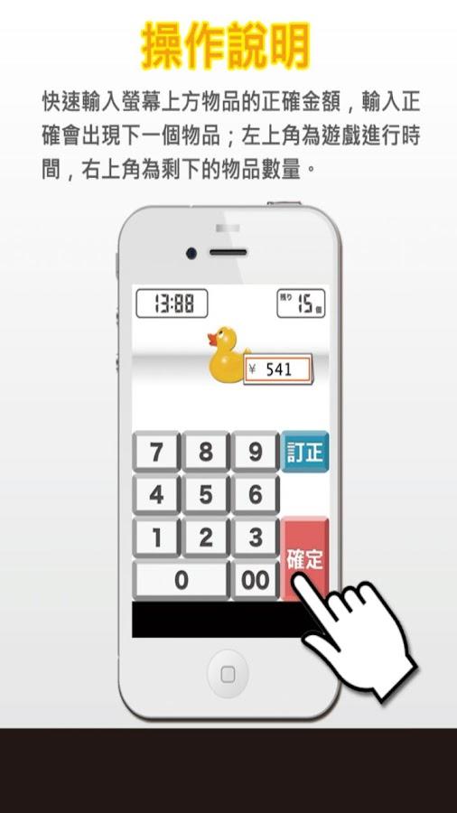 收銀達人- screenshot