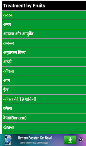 Treatment by Fruits in Hindi