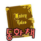 동화책 읽어주기