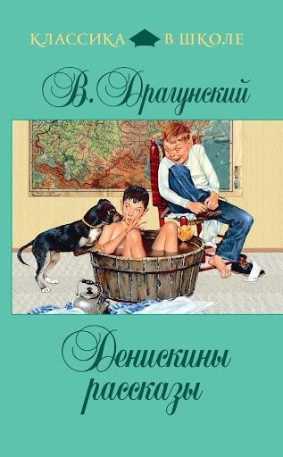 Денискины рассказы сборник