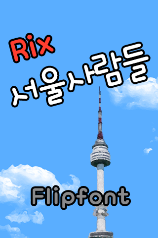 Rix서울사람들™ 한국어 Flipfont