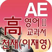 고등 영어Ⅱ 교과서 영단어 천재(이)