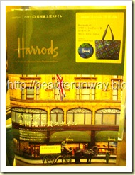 Harrods tote bag emook 2010
