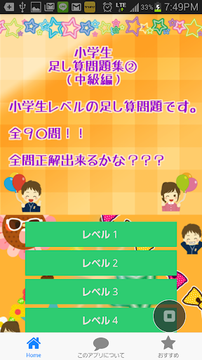 玩教育App 小学生足し算問題集③(上級編)学校 アプリ 引き算 予習免費 APP試玩