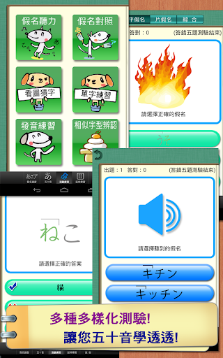 Screenshot for 五十音輕鬆學-免費版 in Hong Kong Play Store