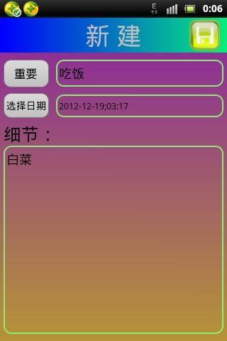 多功能记事本 Ultra Notepad