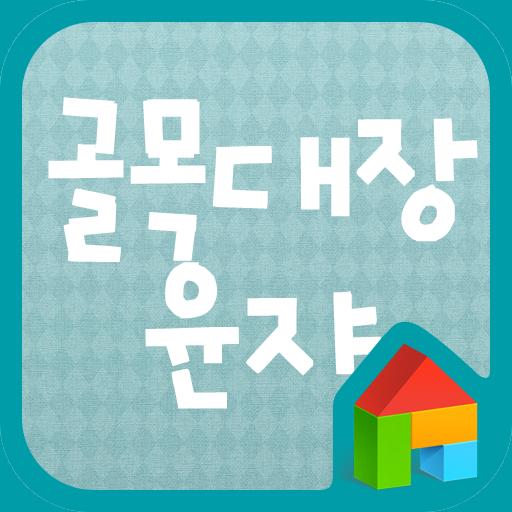 いじめ ドドルランチャ?フォント 個人化 App LOGO-APP試玩