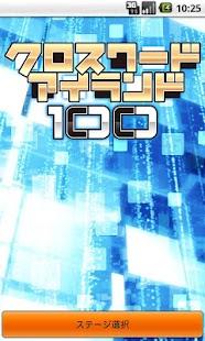 クロスワードアイランド 100 Vol.1- スクリーンショットのサムネイル