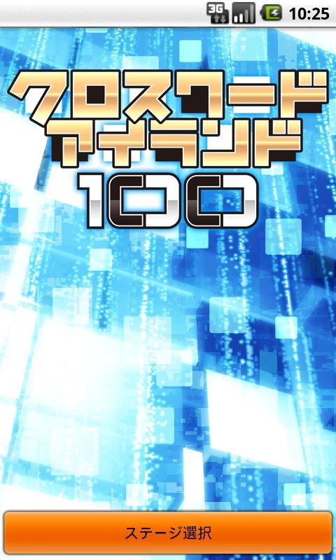 クロスワードアイランド 100 Vol.1- スクリーンショット