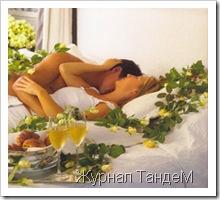 Сексуальная жизнь и питание