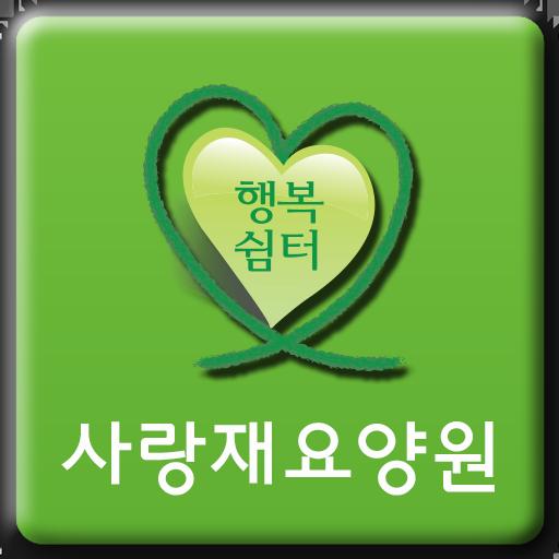 사랑재요양원 通訊 App LOGO-APP試玩