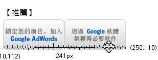 使用 IEDT 量測頁面兩點間之距離
